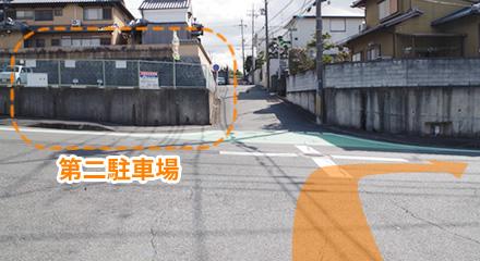 4、左手に当院の第二駐車場が見えましたら、右へ。